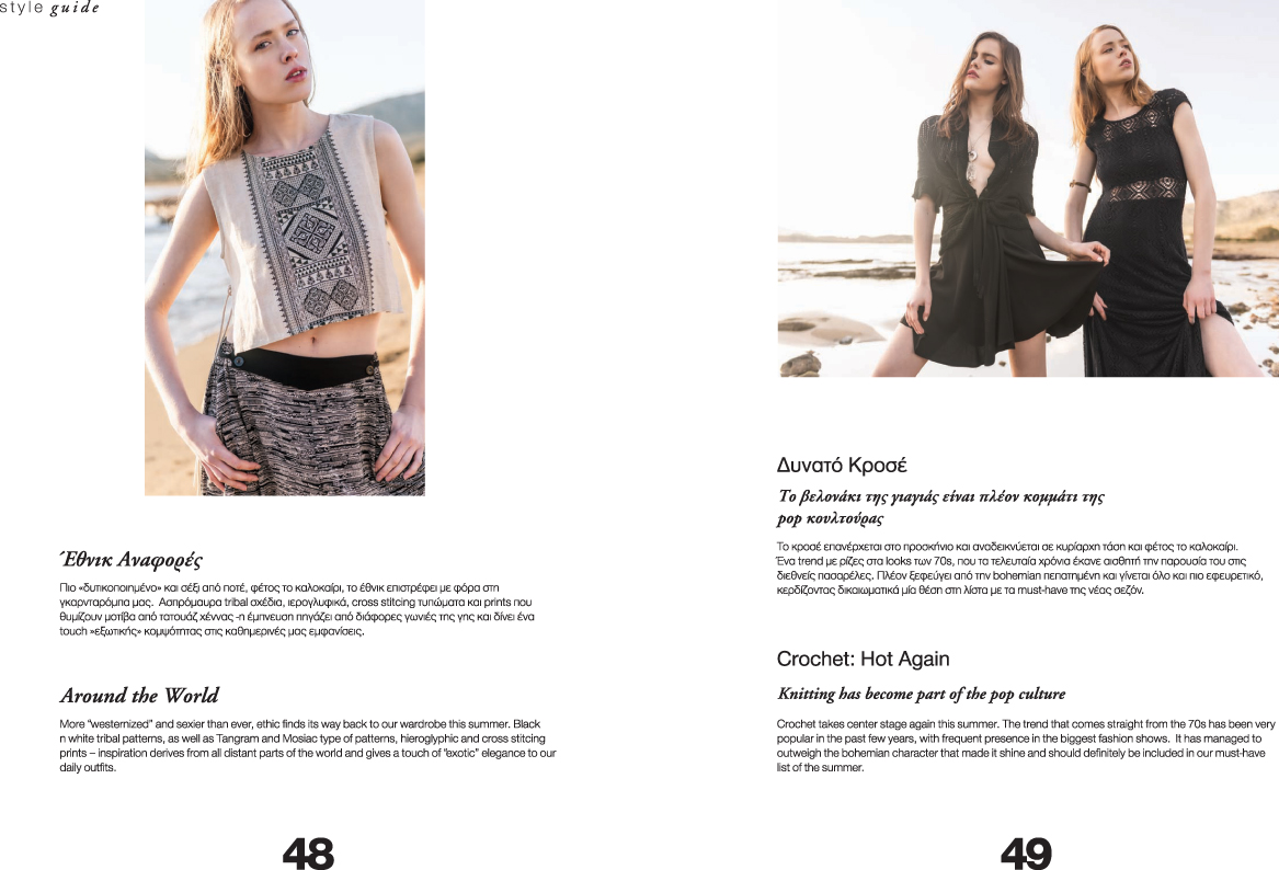 cd705831de97 Κατάλογοι Ρούχων   Τάσεις Μόδας - attrattivo - Anytime Magazine S S 2016